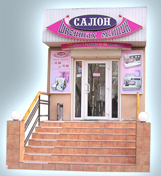 Sewing-Saloon